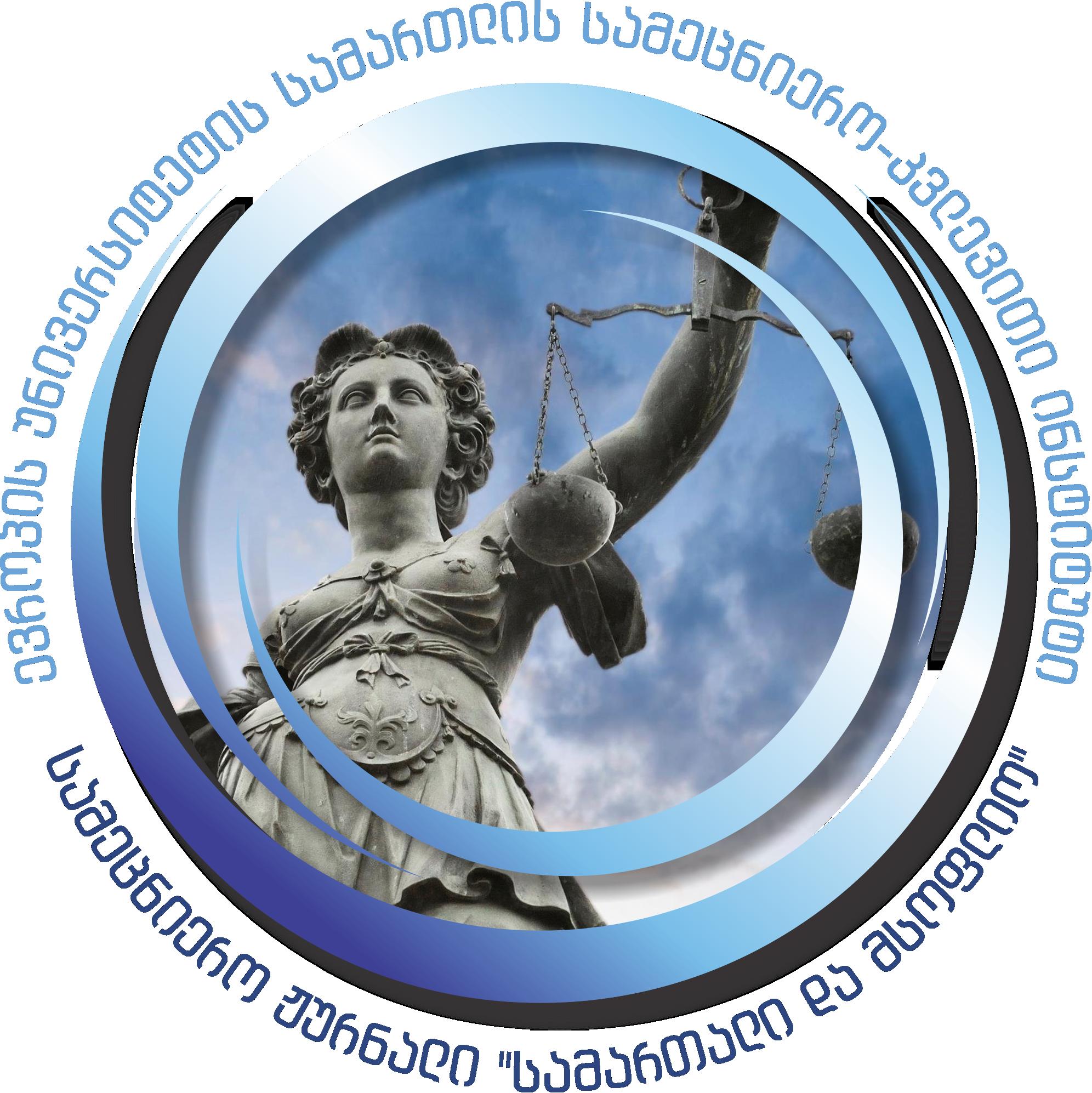 სამართალი და მსოფლიო