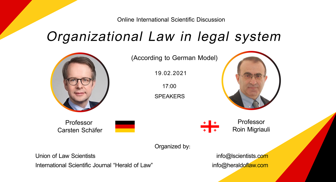 """Invitation to online scientific discussion on """"Organizational Law in Legal System"""" (according to German model)"""