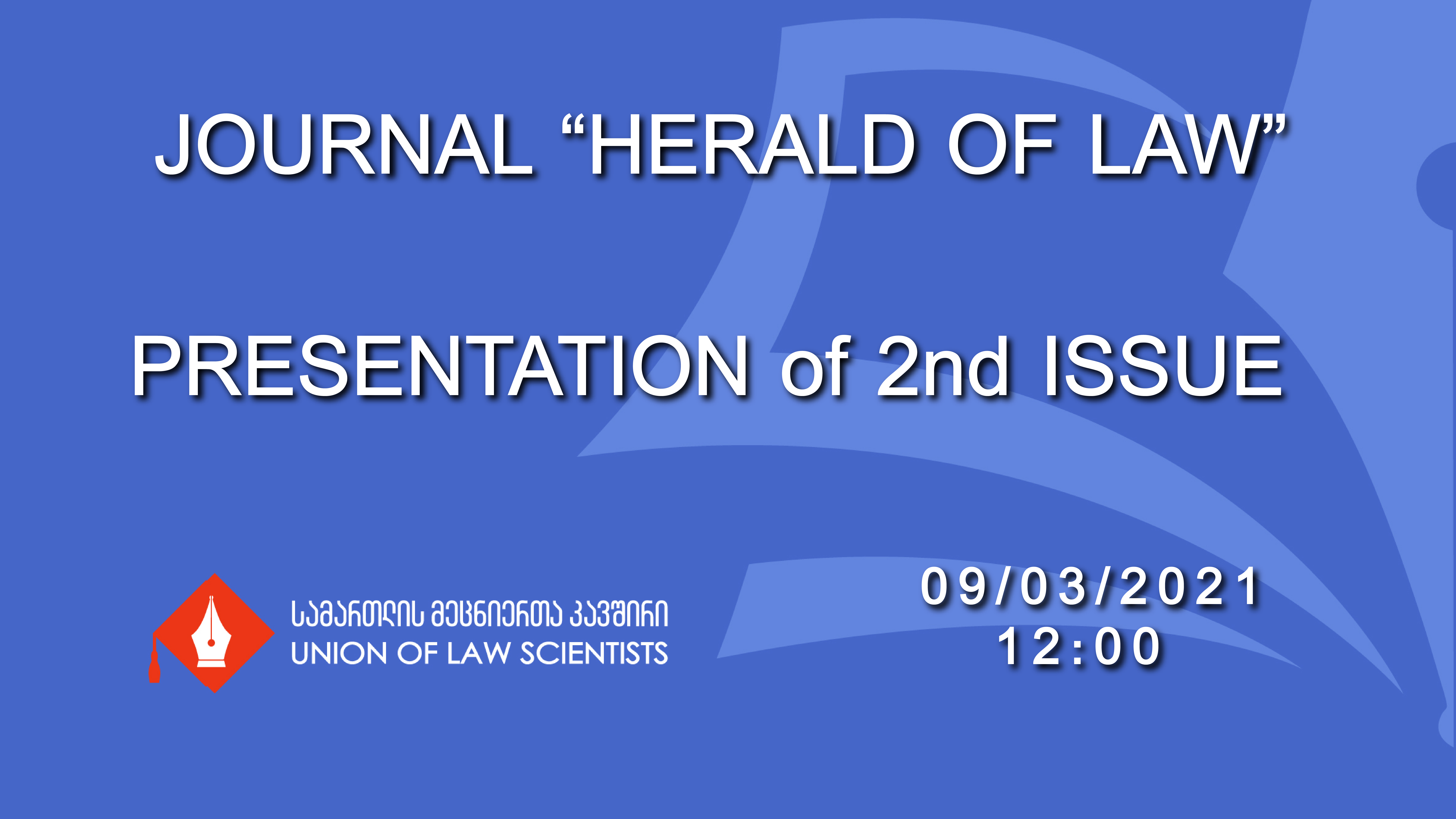 """You are invited at the event introducing the second issue of the international scientific journal """"Herald of Law""""."""